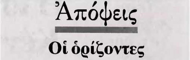 Άρθρο της Περιφερειάρχη στην εφημερίδα ΕΣΤΙΑ