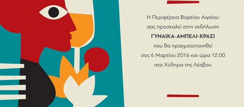 Εκδήλωση της Περιφέρειας Βορείου Αιγαίου – Γυναίκα- Αμπέλι- Κρασί