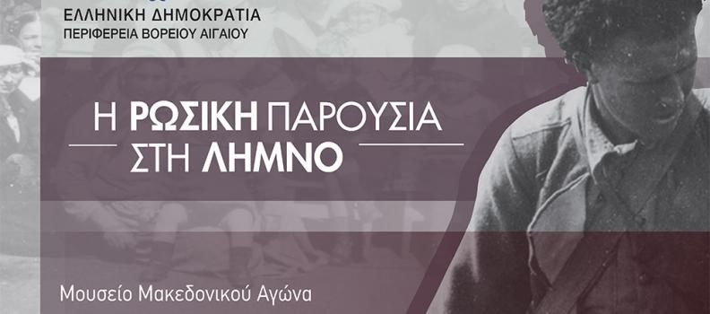 Η Περιφέρεια Βορείου Αιγαίου διοργανώνει την έκθεση «Η Παρουσία των Ρώσων στην Λήμνο»