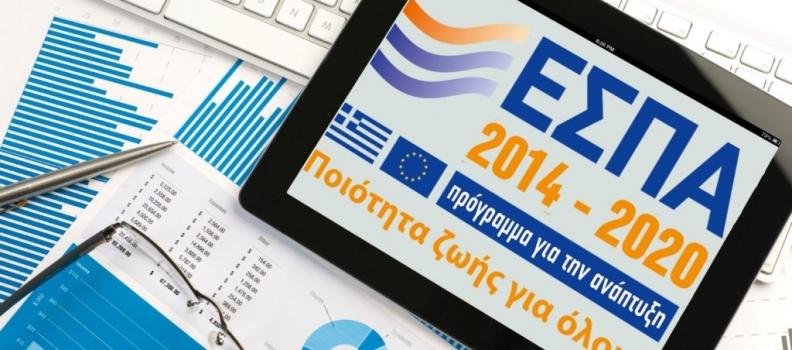 Ανακοίνωση της Περιφέρειας Βορείου Αιγαίου για το ΕΣΠΑ