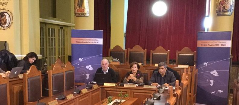 Ετήσια ενημερωτική συνάντηση των Δικαιούχων του Επιχειρησιακού Προγράμματος «Βόρειο Αιγαίο 2014-2020»