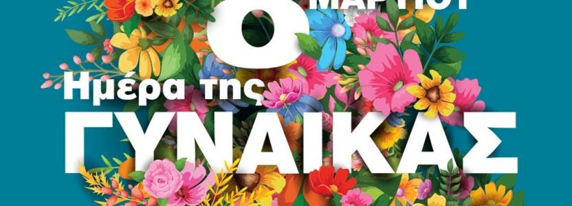 Μια αφίσα για την Ημέρα της Γυναίκας