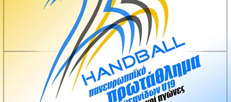 Στη Λήμνο πραγματοποιείται η προκριματική φάση του Πανευρωπαϊκού Πρωταθλήματος Χάντμπολ Νεανίδων U19