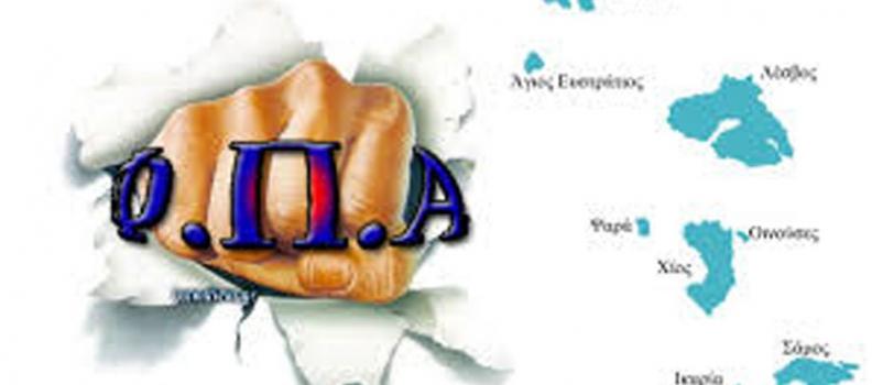 Συμμετοχή της Περιφέρειας Β. Αιγαίου στην κινητοποίηση για τον ΦΠΑ