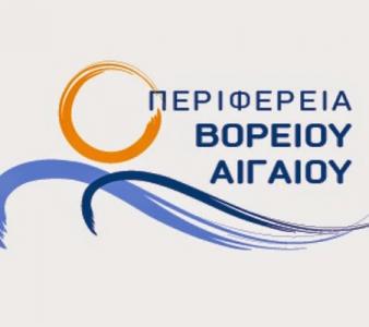 Δήλωση της Περιφερειάρχη για την ένταξη των 6 πρώτων έργων στο Ειδικό Αναπτυξιακό Πρόγραμμα Βορείου Αιγαίου