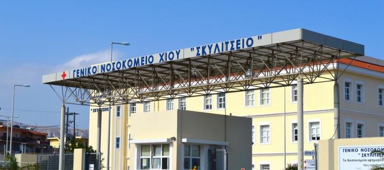 450.000 ευρώ από το Ε.Π. της Περιφέρειας Βορείου Αιγαίου για την προμήθεια ψηφιακού στεφανιογράφου στο Νοσοκομείο της Χίου