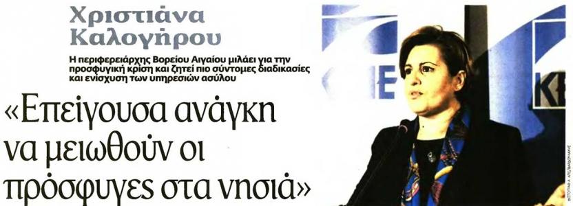 Συνέντευξη της Περιφερειάρχη Βορείου Αιγαίου στο Βήμα της Κυριακής