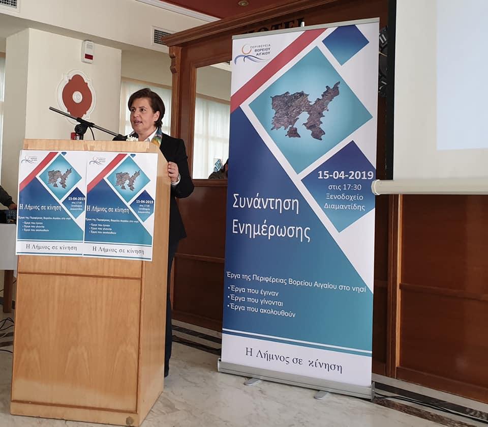Η Λήμνος σε κίνηση – Η Χριστιάνα Καλογήρου σε εκδήλωση παρουσίασε τα έργα της Περιφέρειας Βορείου Αιγαίου στη Λήμνο