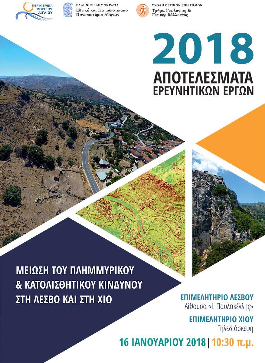 Παρουσίαση δύο ερευνητικών έργων για τη μείωση του πλημμυρικού και κατολισθητικού κινδύνου στη Λέσβο και τη Χίο