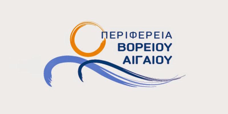 Πρόσκληση στο ΠΕΠ Βορείου Αιγαίου 2014-2020 για τις υποδομές Υγείας
