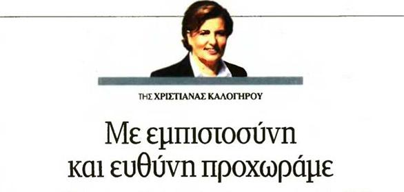 Εφημερίδα Νέα: Με εμπιστοσύνη και ευθύνη προχωράμε