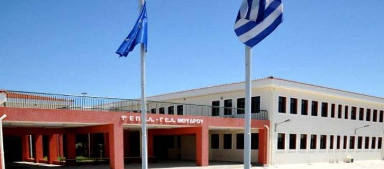 Ενεργειακή αναβάθμιση του 1ου ΕΠΑΛ-ΓΕΛ Μούδρου με χρηματοδότηση από την Περιφέρεια Βορείου Αιγαίου