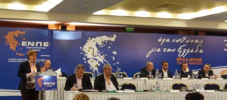 Ομιλία της Περιφερειάρχη στην 3η Γενική Συνέλευση της ΕΝΠΕ για το προσφυγικό