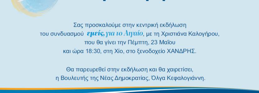 Κεντρική εκδήλωση του συνδυασμού «Εμείς για το Αιγαίο» στη Χίο