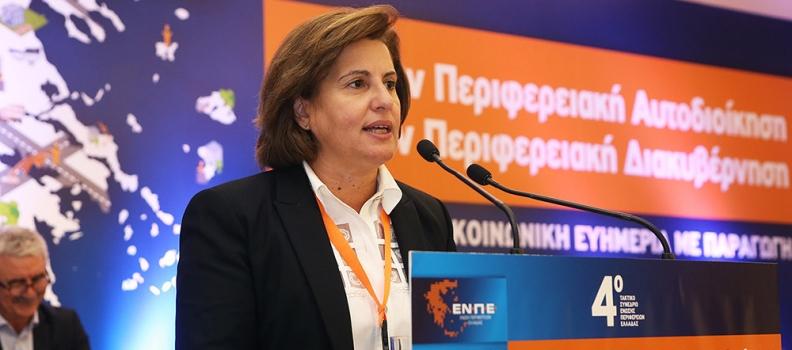Ένα νέο μοντέλο περιφερειακής οργάνωσης με σκοπό την προώθηση των εθνικών και στρατηγικών στόχων ζήτησε η Χριστιάνα Καλογήρου μιλώντας στο συνέδριο της ΕΝΠΕ