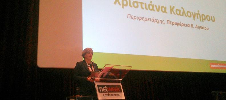 """Ομιλία της Περιφερειάρχη στο συνέδριο """"Smart Cities"""" για την """"Έξυπνη"""" Τουριστική Ανάπτυξη στην Ελληνική Περιφέρεια"""