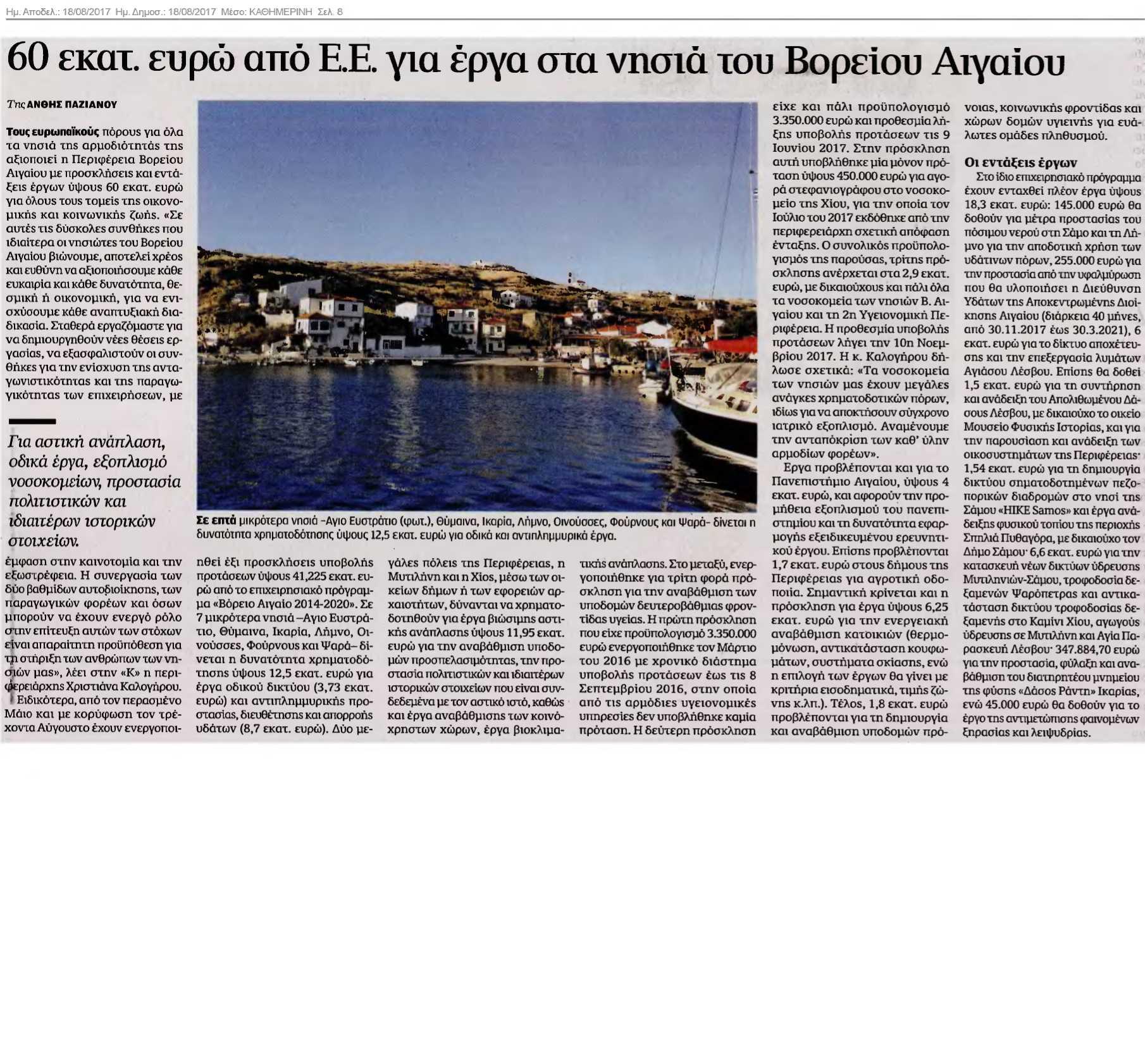 Εφημερίδα Καθημερινή: 60 εκατομμύρια ευρώ για έργα από την Περιφέρεια Βορείου Αιγαίου