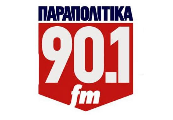Συνέντευξη της Χριστιάνας Καλογήρου στο ραδιόφωνο Παραπολιτικά FM