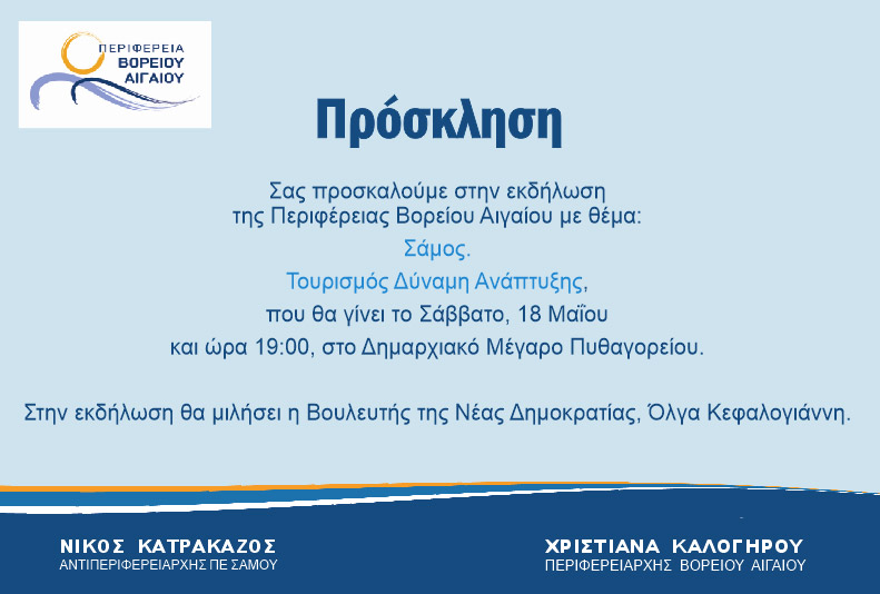 Εκδήλωση της Περιφέρειας για τον τουρισμό με τη συμμετοχή της Όλγας Κεφαλογιάννη