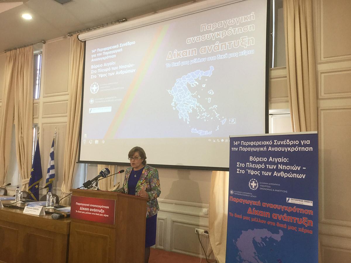 Χαιρετισμός της Περιφερειάρχη στο συνέδριο για την παραγωγική ανασυγκρότηση στη Μυτιλήνη