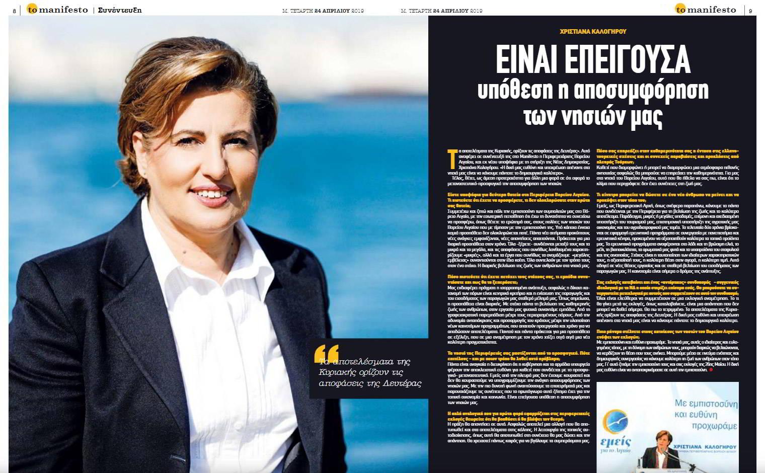 """Συνέντευξη της Χριστιάνας Καλογήρου στην ηλεκτρονική εφημερίδα """"to manifesto"""""""